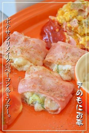 ポテサラ☆リメイク♪ベーコン巻きソテー