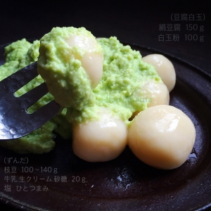 簡単美味しい♪冷凍枝豆と豆腐白玉でずんだ餅♡