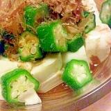 豆腐とオクラの和え物