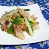 簡単でおいしい 白ねぎと豚モモ肉の味噌マヨ炒め
