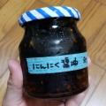 にんにく醤油(みじん切り)