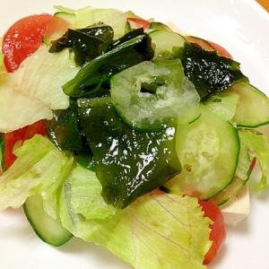 満腹ヘルシー○豆腐とわかめとトマトのサラダ