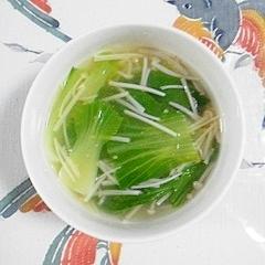 青梗菜とえのきのスープ