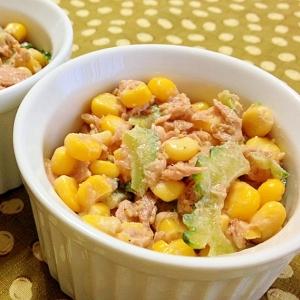 ツナとコーンの缶詰☆ゴーヤのサラダ