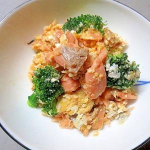 彩も綺麗!鮭とブロッコリーの炒り卵