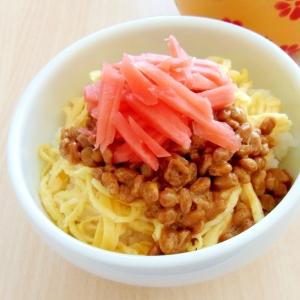 錦糸卵と紅生姜の納豆丼