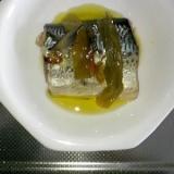 圧力鍋で作る鯖のコンフィ風
