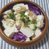 豆腐と紫キャベツのサラダ