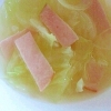キャベツとハムのコンソメスープ