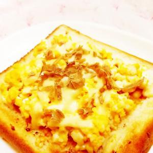生姜と卵のチーズトースト