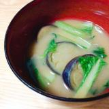 なすと小松菜の味噌汁