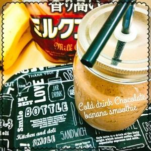 冷たい飲み物♡バナナカフェモカスムージー