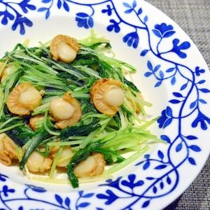 簡単!ベビーホタテと水菜の☆バターポン炒め