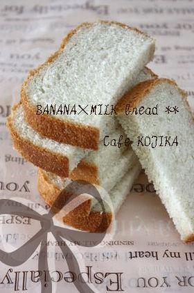 HB★バナナ×ミルク ブレッド