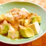 アボカド豆腐サラダ