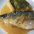 抜群に旨い☆脂ののった塩サバで作る美味しい味噌煮