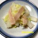 簡単おかず☆ハムと白菜のオリーブオイル炒め