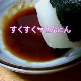 おもち☆砂糖醤油