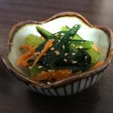 小松菜と人参のお浸し