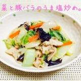 白菜と豚バラのうま塩炒め。