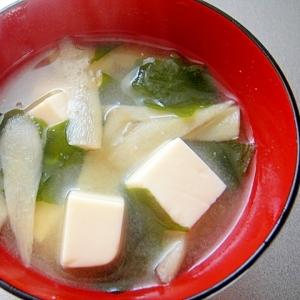 ごぼうと豆腐わかめの味噌汁