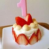 1歳の誕生日ケーキ♡