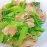 簡単☆豚肉&小松菜炒め
