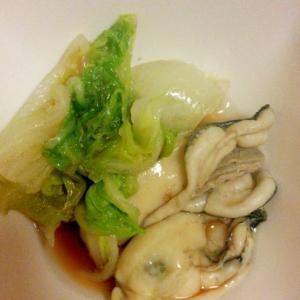 下ごしらえが決め手★牡蠣と白菜のぽん酢和え
