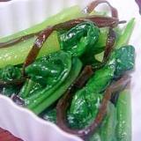 塩昆布で簡単♪小松菜の旨味お浸し