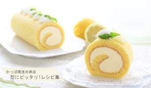 レモンロールケーキ【No.356】