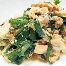 豆腐とたまごでふわふわニラ炒め