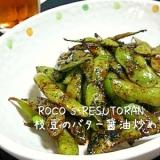 居酒屋メニュー☆焦がし枝豆のバター醤油炒め