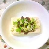おつまみにも❤金山寺味噌とネギトッピングの塩豆腐♪