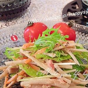 ごぼうと水菜のシャキシャキ☆ツナサラダ