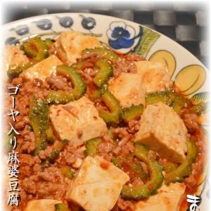 簡単!苦いゴーヤも美味しい☆麻婆豆腐