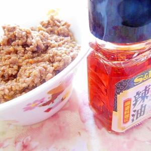 ピリッと❤豚肉の味噌&ラー油・そぼろ❤