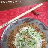 おうち調味料 de 冷し★汁無し辛味噌麺