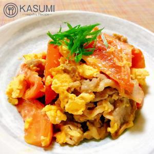 豚肉とトマトと卵のふんわり炒め
