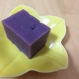 簡単!紫芋の芋羊羹