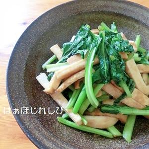 大豆製品と組み合わせて!「小松菜」が主役の献立