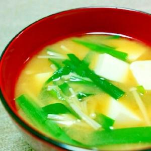 シャキシャキ♪ニラと豆腐とエノキのお味噌汁