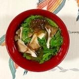 春菊、塩とうふ、舞茸、もずくのお味噌汁