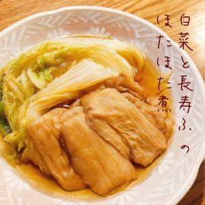 白菜と長寿麩のほたほた煮