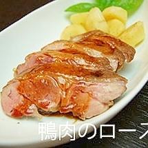 京鴨もも肉のロースト