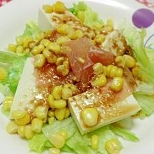 コーンたっぷり♪豆腐とレタスのサラダ