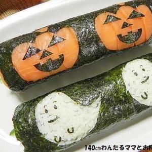 かぼちゃお化け★ハロウィンデコ巻き寿司