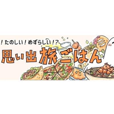 【漫画】世界 思い出旅ごはん 第15回「臭豆腐」