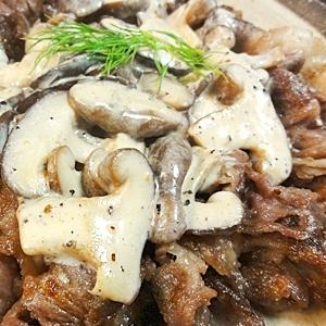 牛肉の椎茸ソースがけ