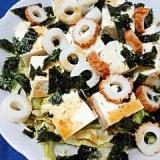 磯部風☆キャベツとちくわの豆腐サラダ♪