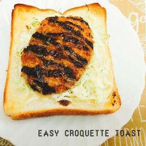 ♡簡単!絶対おいしいコロッケトースト
